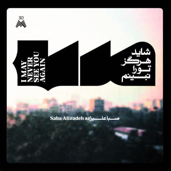 Saba Alizadeh Album Cover